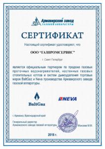 Сертификат-3_Партнер