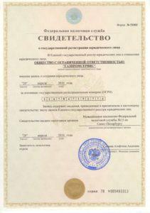Свидетельство регистрации юр. лица