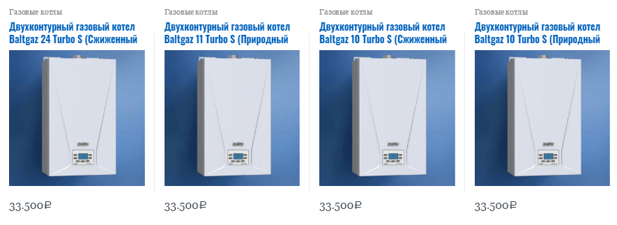 Газовый котел для отопления частного дома купить в СПб