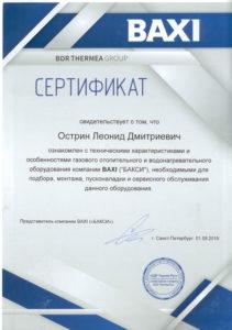 Сертификат-BAXI