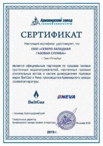 Сертификат NEVA(по продаже)