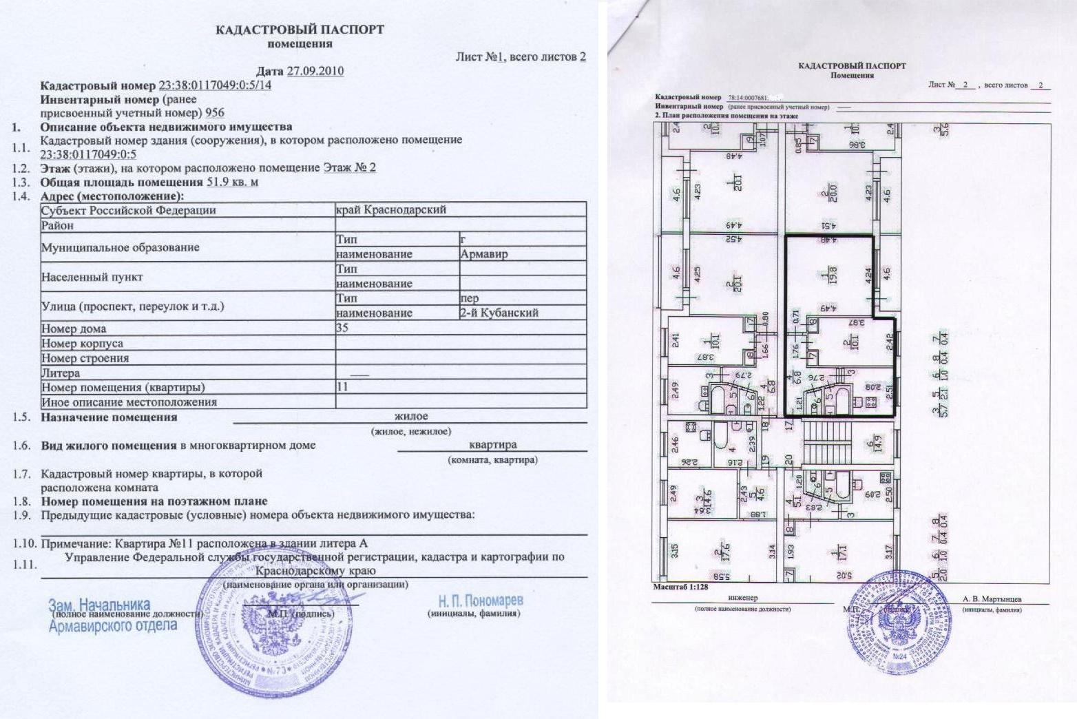 кадастровый паспорт жилого помещения где получить