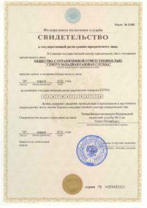 Свидетельство о регистрации СЗГАЗ
