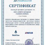 Сертификат партнера СЗГАЗ