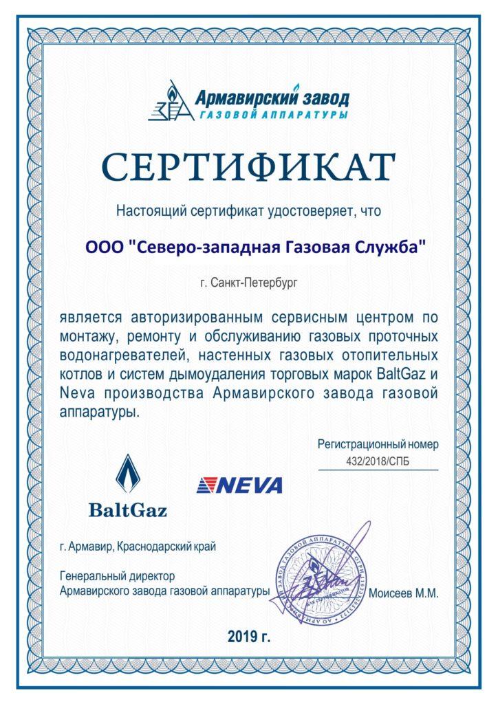 Сертификат сервисного центрра БалтГаз