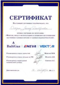 Сертификат-BaltGaz-NEVA