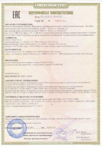 сертификат на работы с газом